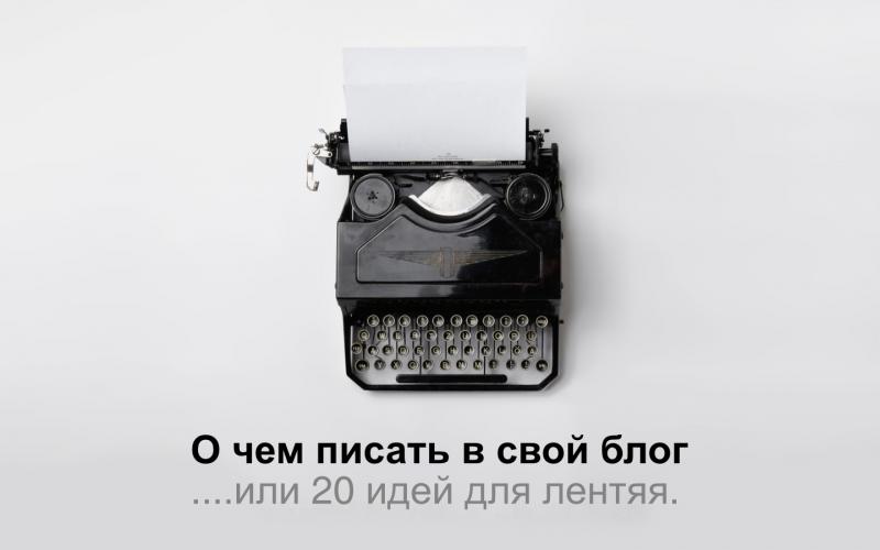 О чем писать в свой блог