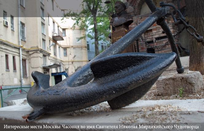 Интересные места Москвы: Часовня во имя Святителя Николая Мирликийского Чудотворца, дом музей Федора Конюхова