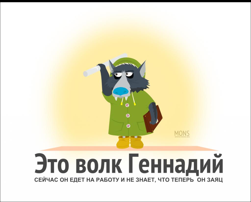Волк Геннадий