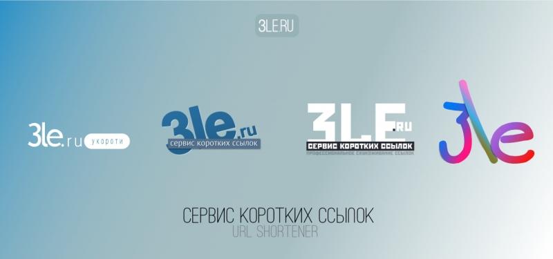 логотип,сервис укорачивания ссылок 3le.ru