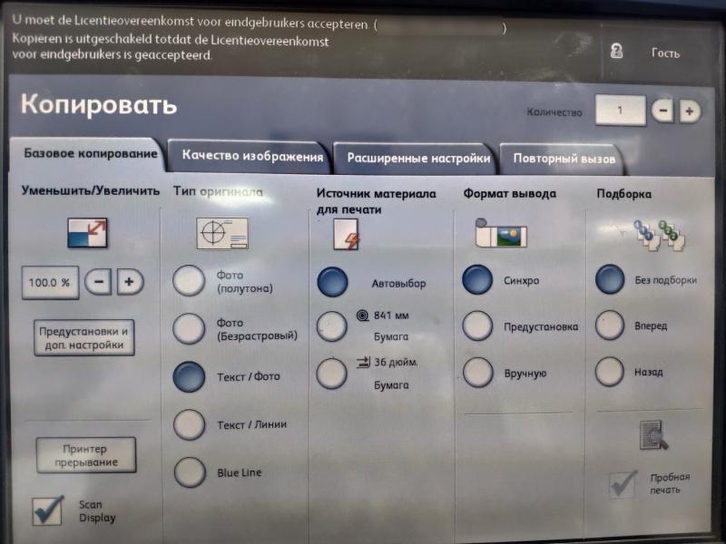 Ошибка Xerox 6604 (после обновления) Kopieren is uitgeschakeld...