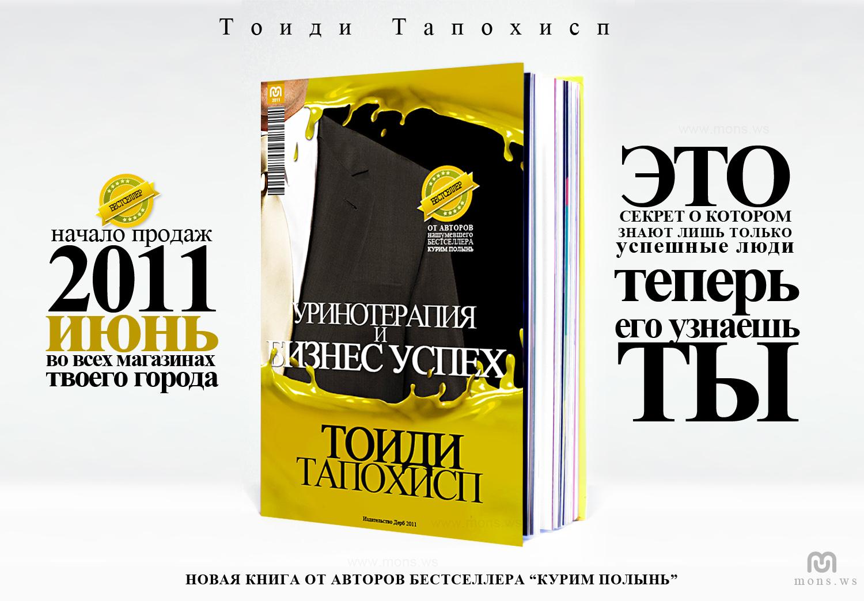 Новая бизнес книга! Тоиди Тапохисп