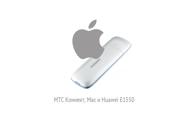 МТС Коннект, Mac и Huawei E1550