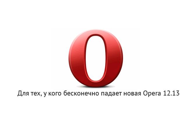 Для тех, у кого бесконечно падает новая Opera 12.13