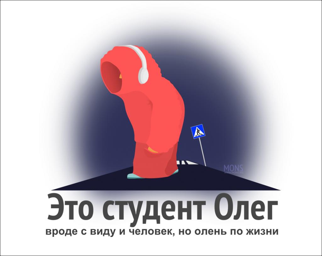 Олень Олег