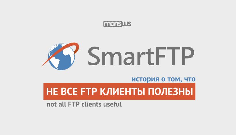 Прощание со SmartFTP - или не все FTP клиенты одинаково полезны