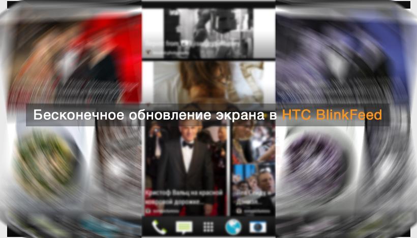 Бесконечное обновление экрана в HTC BlinkFeed - [решение]